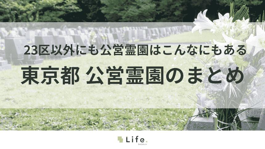 【東京都 公営霊園】アイキャッチ画像