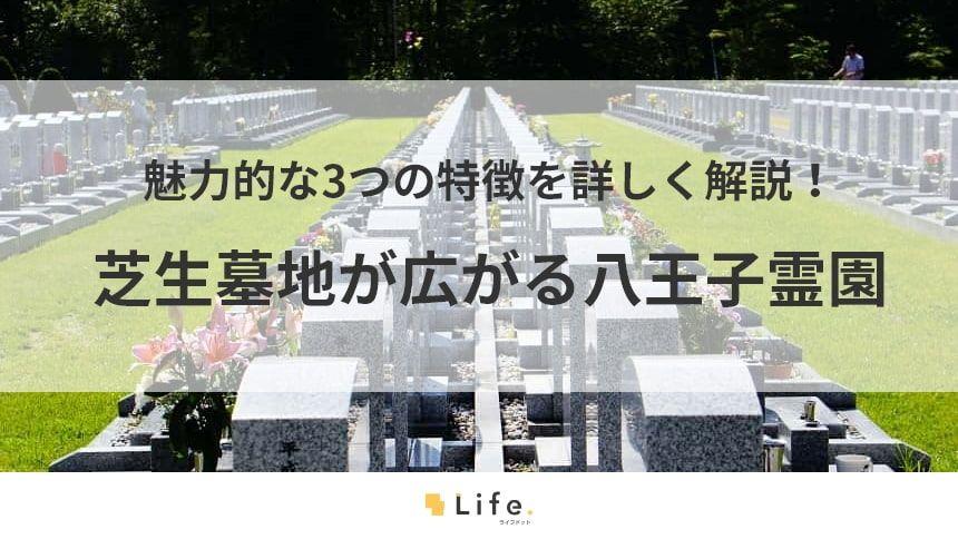 【八王子霊園】アイキャッチ画像