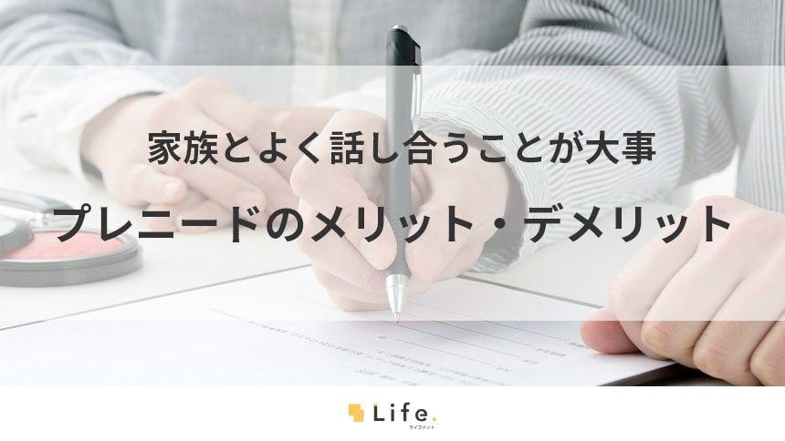 【プレニード】アイキャッチ画像