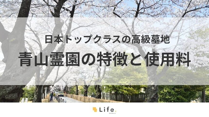 【青山霊園】アイキャッチ画像