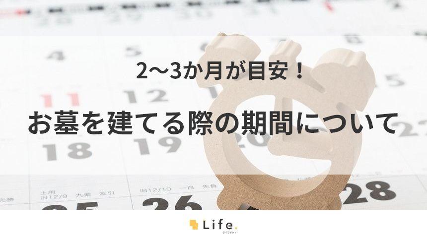 【お墓 期間】アイキャッチ画像