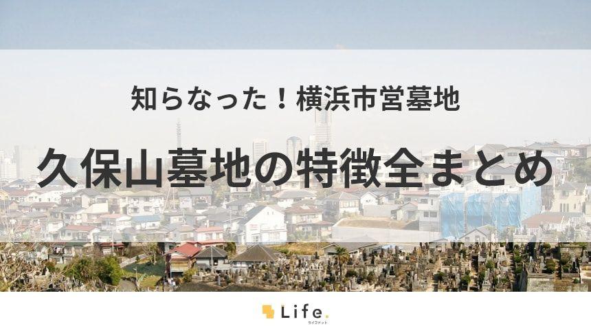 【久保山墓地】アイキャッチ画像