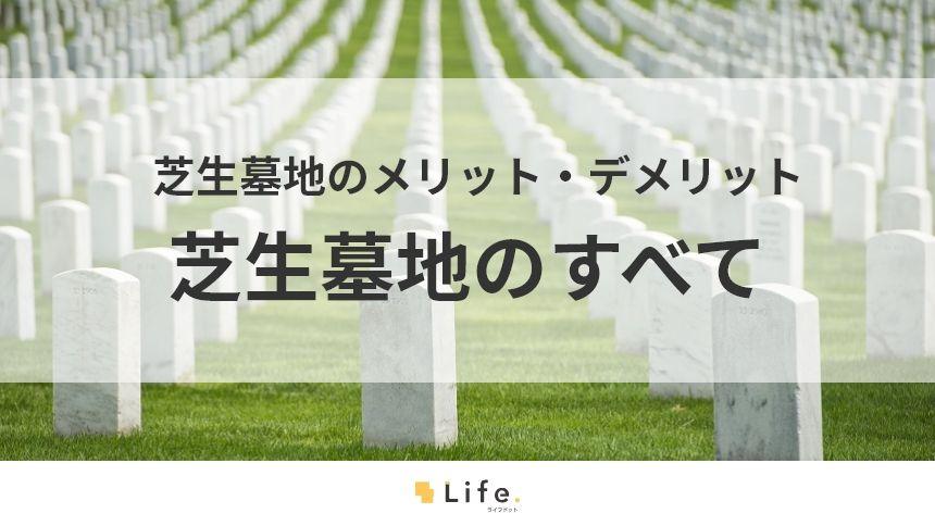 【芝生墓地】アイキャッチ画像