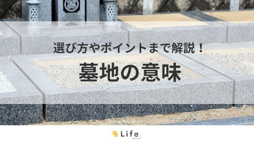 【墓地 意味】アイキャッチ画像