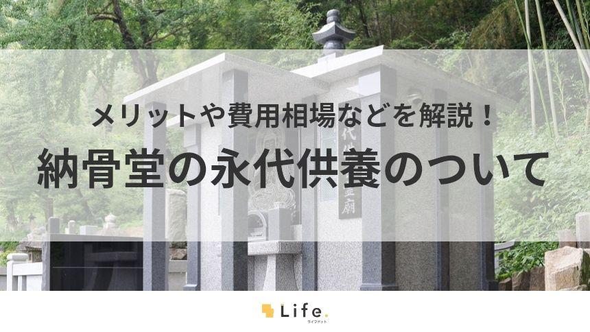 【納骨堂 永代供養】アイキャッチ画像