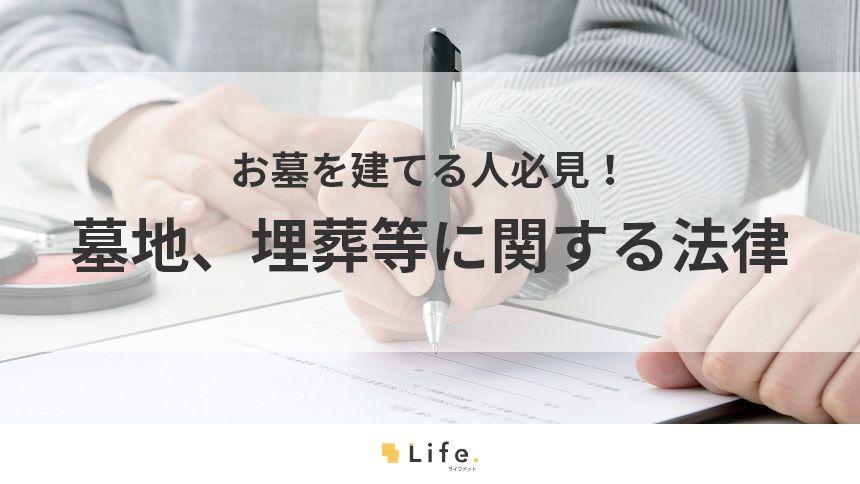 【墓地 法律】アイキャッチ画像
