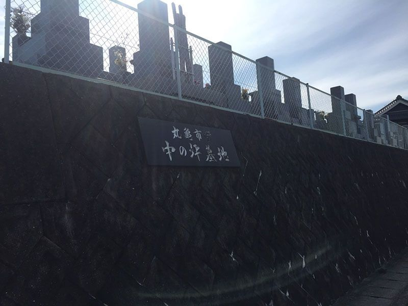 丸亀市営 中ノ坪墓地