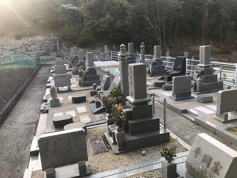 不動清浄霊園
