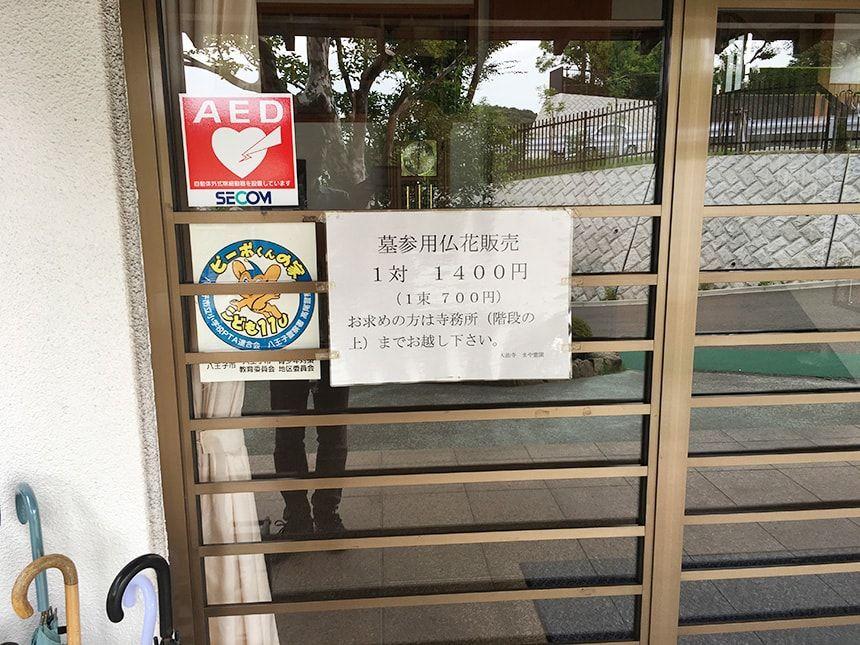 東京まや霊園23