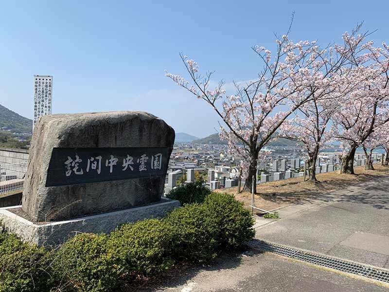 三豊市営 詫間中央霊園