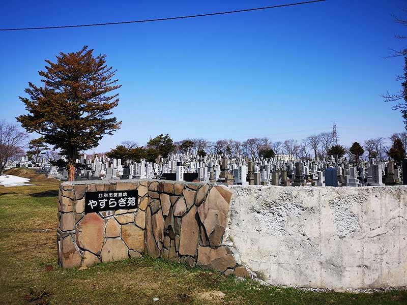 江別市営 やすらぎ苑
