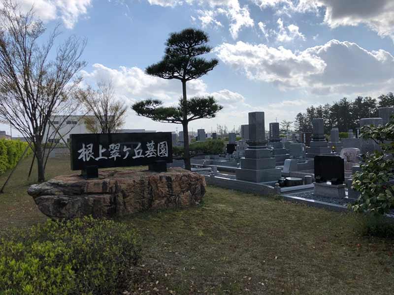 能美市営 根上翠ヶ丘墓園