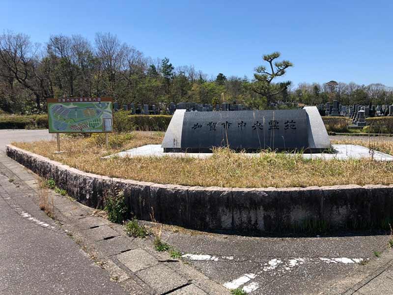 加賀市営 中央霊苑