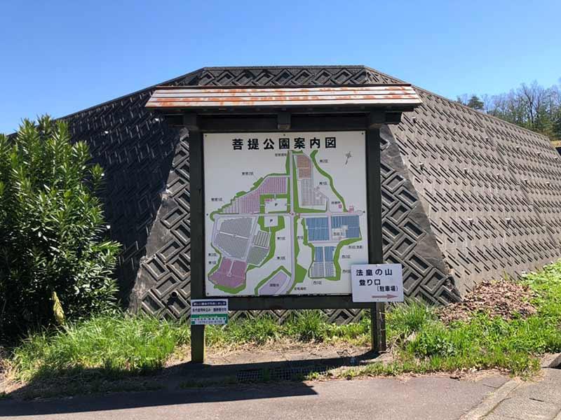 小松市営 菩提公園