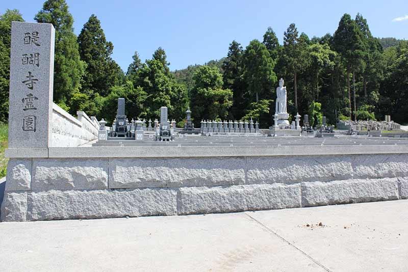醍醐寺霊園