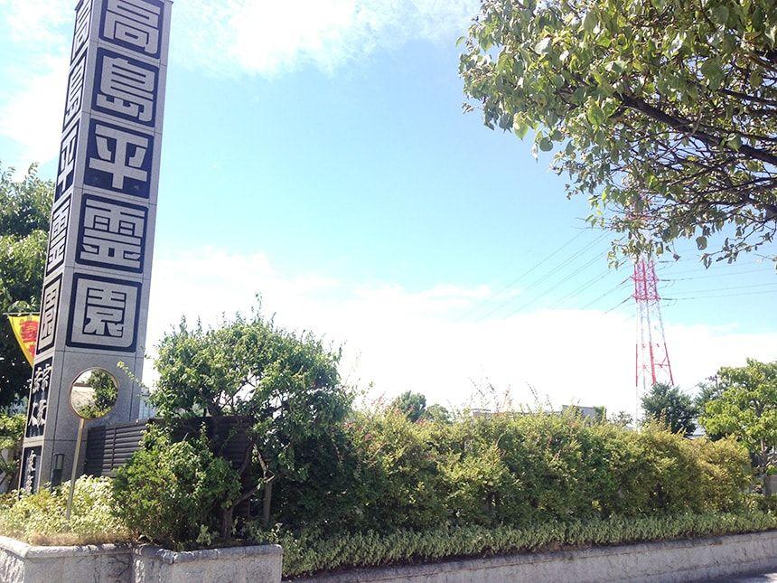 高島平霊園14
