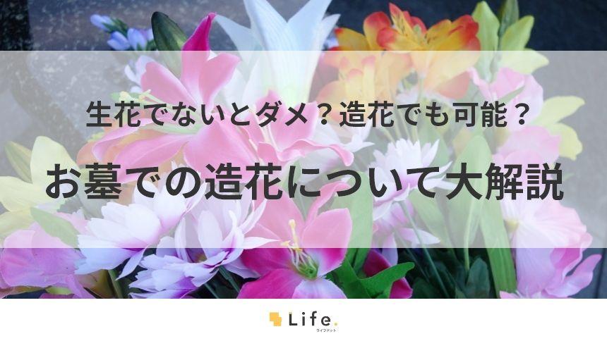 【お墓 造花】アイキャッチ画像