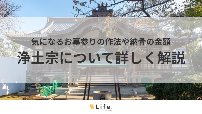 【浄土宗 お墓】アイキャッチ画像