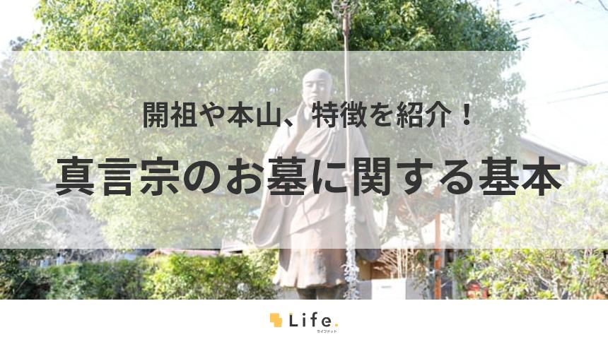 弘法大師の銅像
