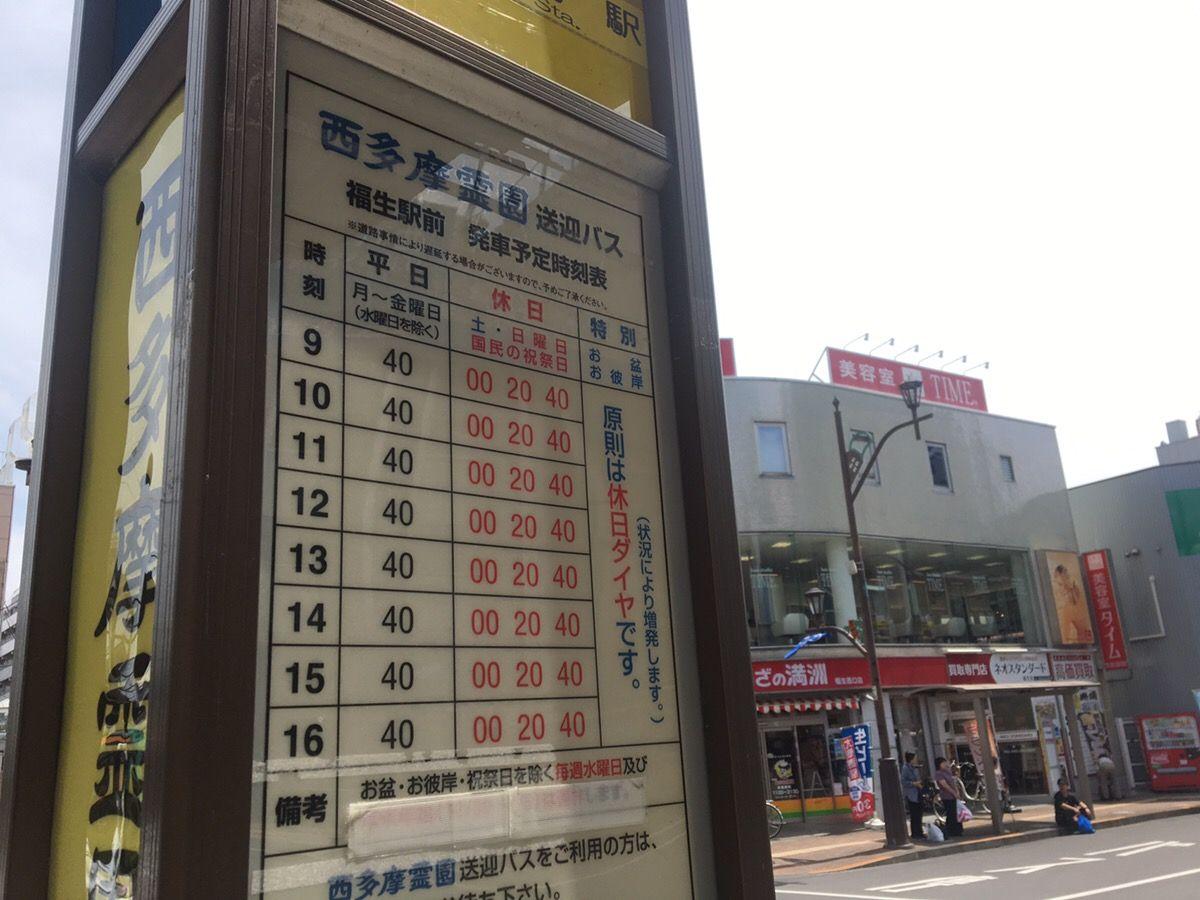 築地本願寺 西多摩霊園 福生駅前発の送迎バス時刻表