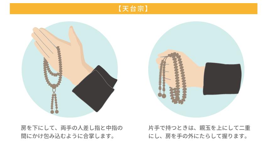 天台宗の数珠と持ち方解説