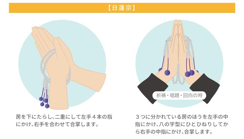 日蓮宗の数珠と持ち方解説