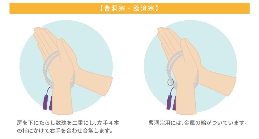 臨済宗の数珠と持ち方解説