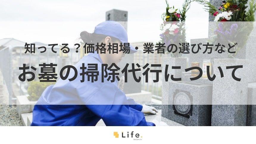 【お墓 掃除代行】アイキャッチ