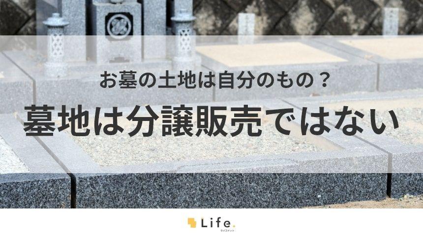 【墓地 分譲】アイキャッチ