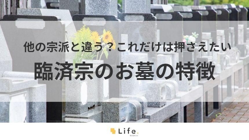 【臨済宗 お墓】アイキャッチ