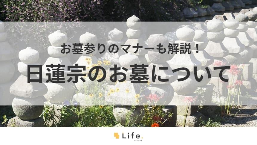 【日蓮宗 お墓】アイキャッチ