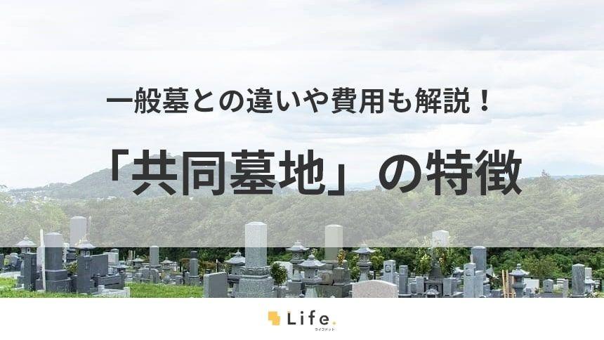 【共同墓地】アイキャッチ