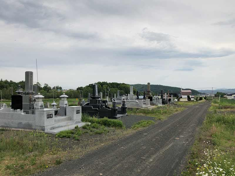 北見市立相内墓地