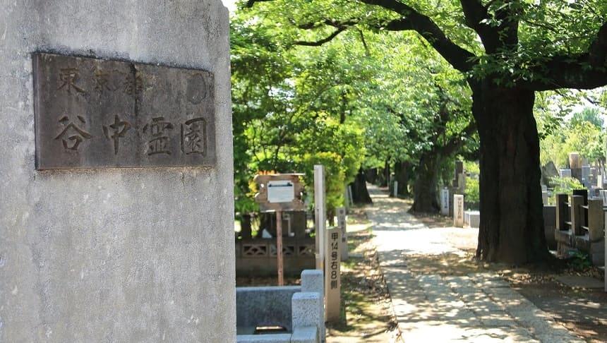 谷中霊園の入り口