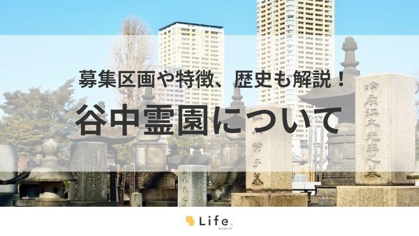 【谷中霊園】アイキャッチ
