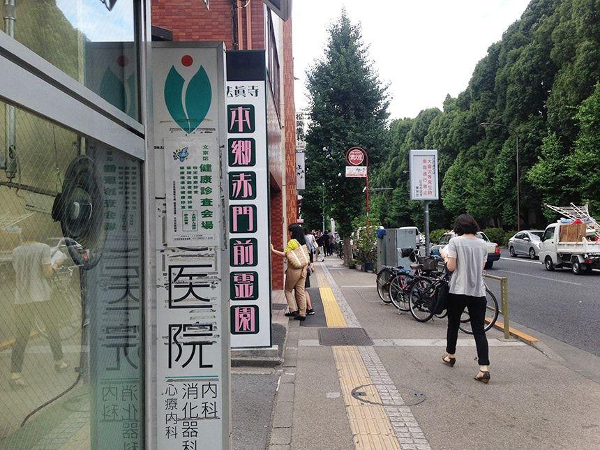 本郷赤門前霊園2