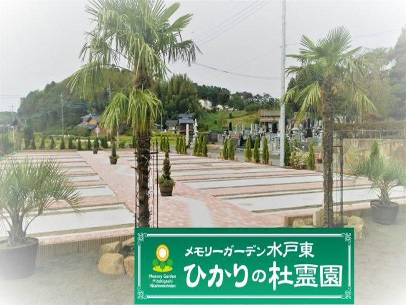 メモリーガーデン水戸東ひかりの杜霊園