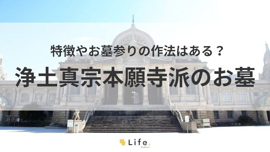 【浄土真宗本願寺派 お墓】アイキャッチ