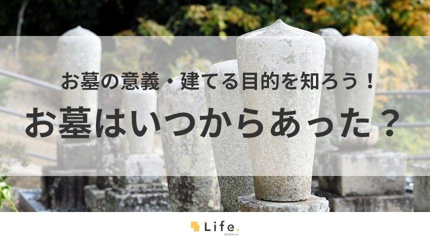 【お墓 いつから】アイキャッチ