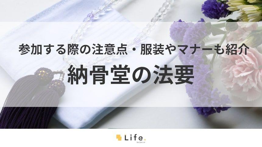 【納骨堂 法要】アイキャッチ