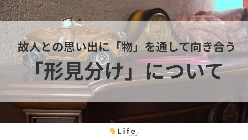 【形見分け】アイキャッチ