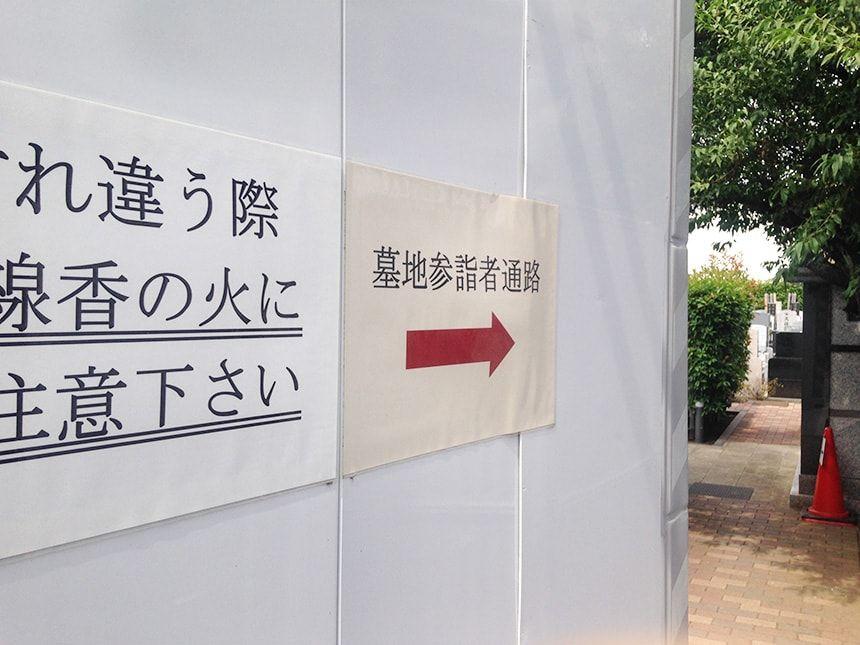 上石神井霊園4