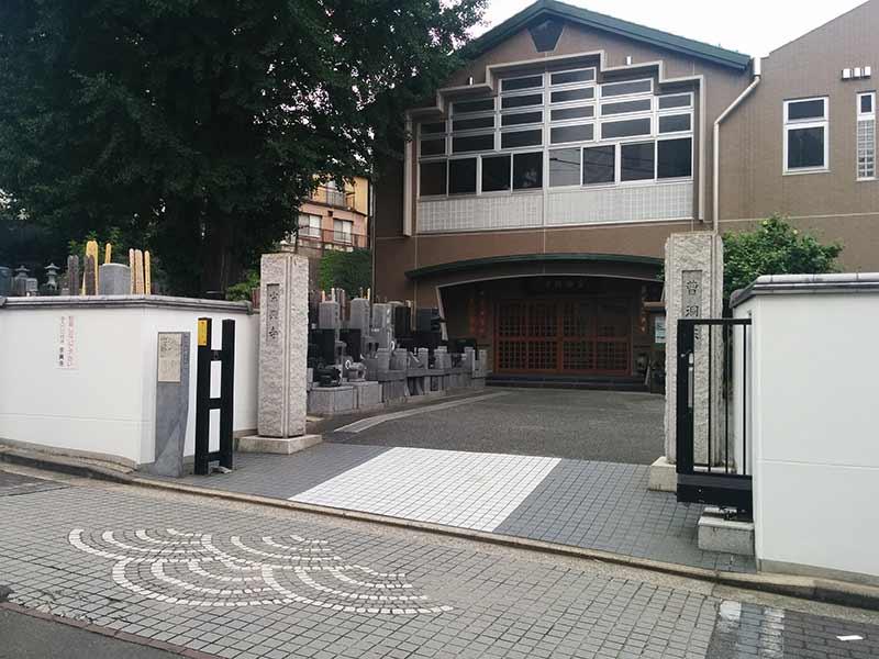 宗興寺 墓苑入口
