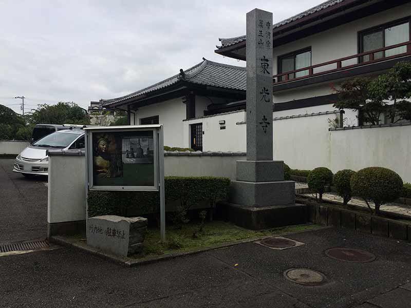 東光寺 寺標と掲示板