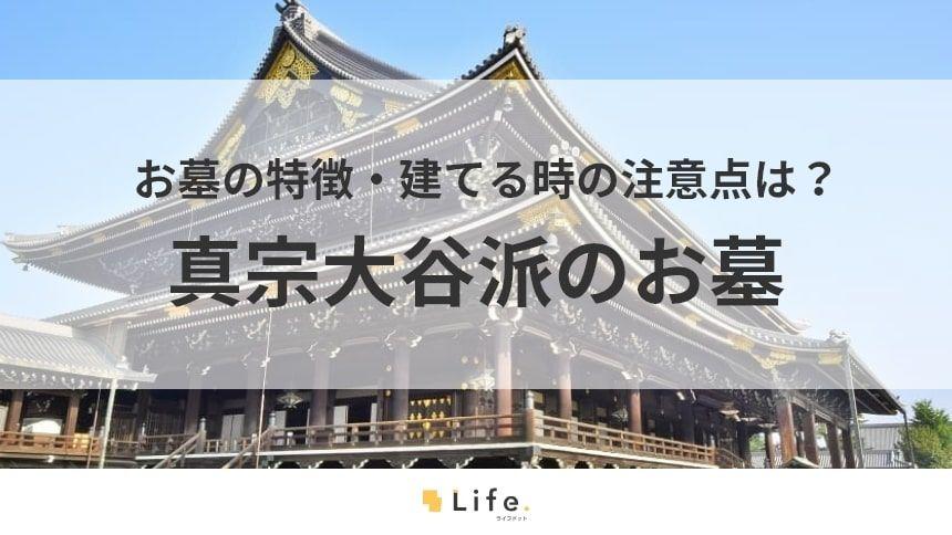 【浄土真宗大谷派】アイキャッチ