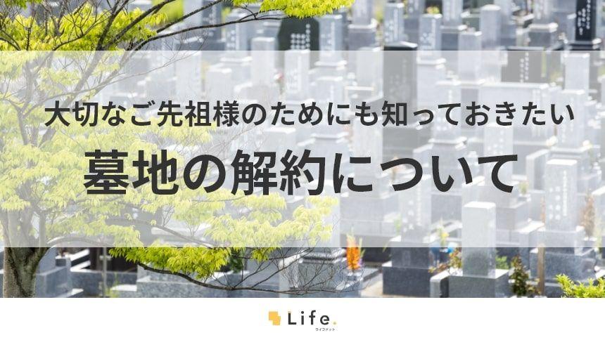 【墓地 解約】アイキャッチ