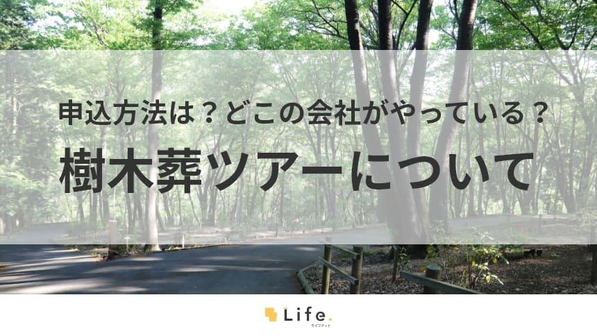 【樹木葬 ツアー】アイキャッチ
