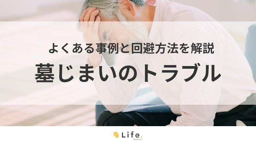 【墓じまい トラブル】本文