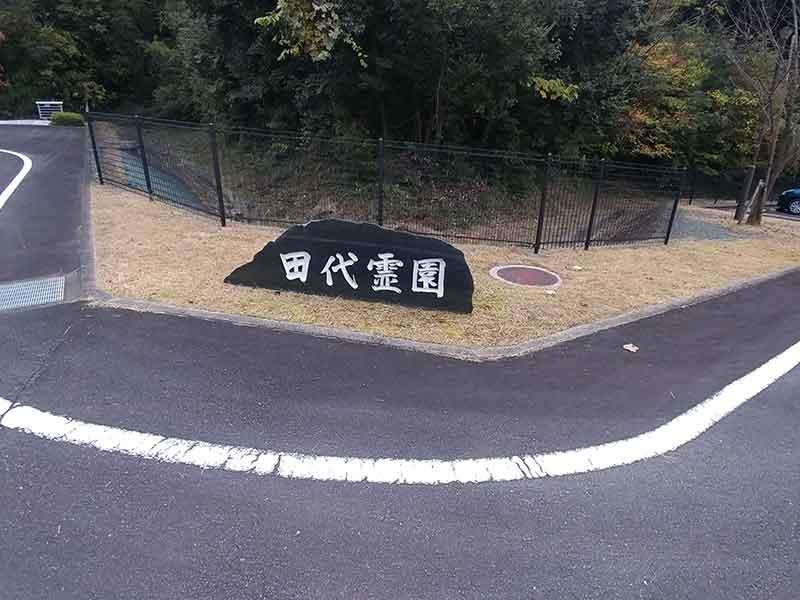 島田市営 田代霊園