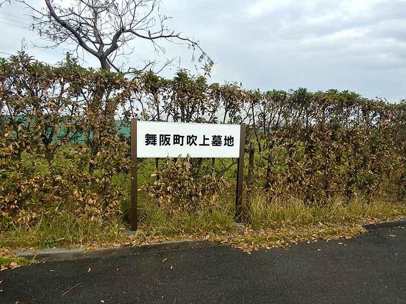 浜松市営 舞阪吹上墓地